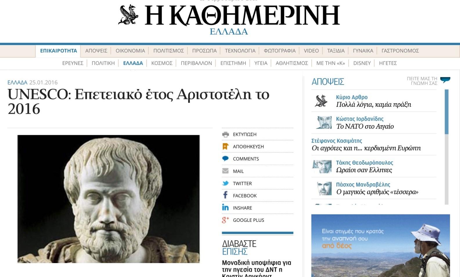 UNESCO: Επετειακό έτος Αριστοτέλη το 2016