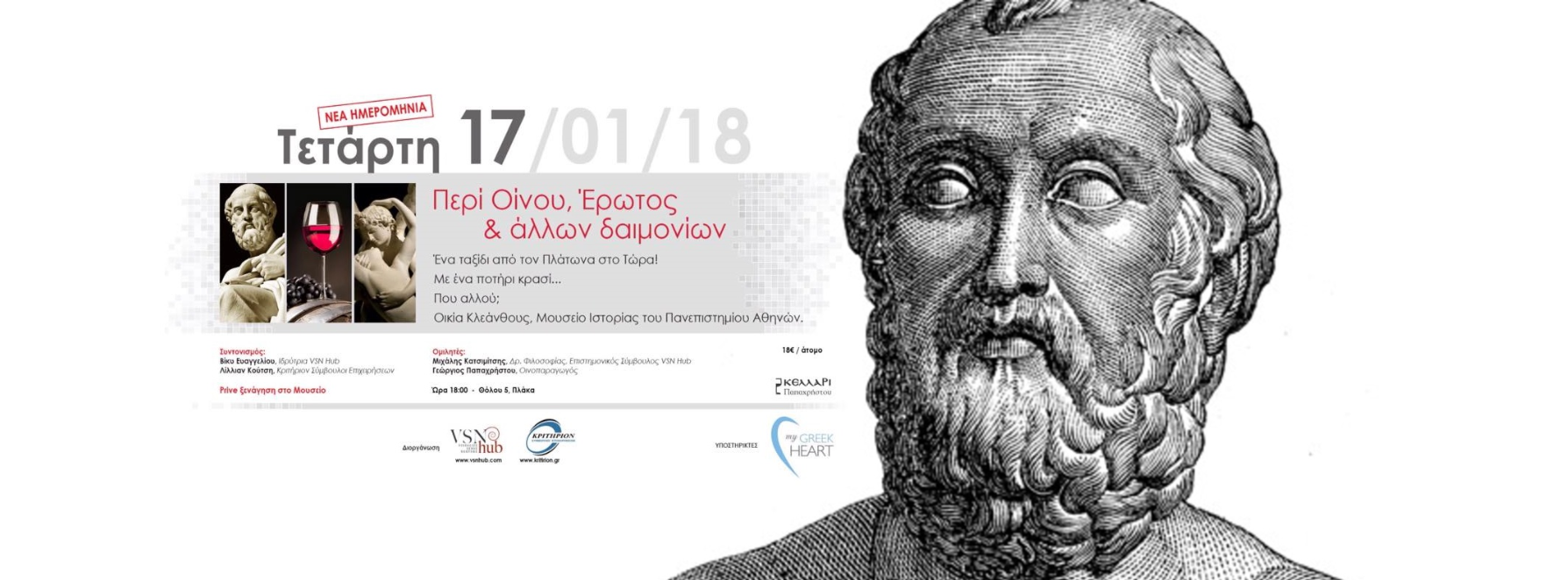 Plato Philosophical Open Dialogue at Athens University Museum