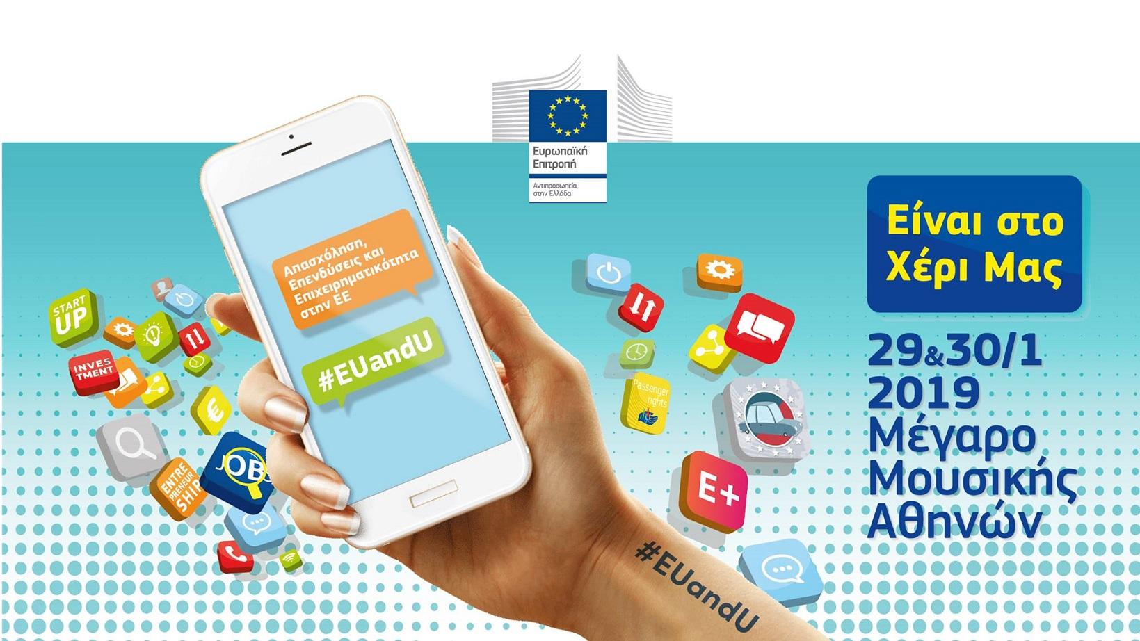 Ευρωπαϊκή Επιτροπή στην ΕλλάδαEUandU Απασχόληση – Επενδύσεις & Επιχειρηματικότητα στην Ε.Ε.