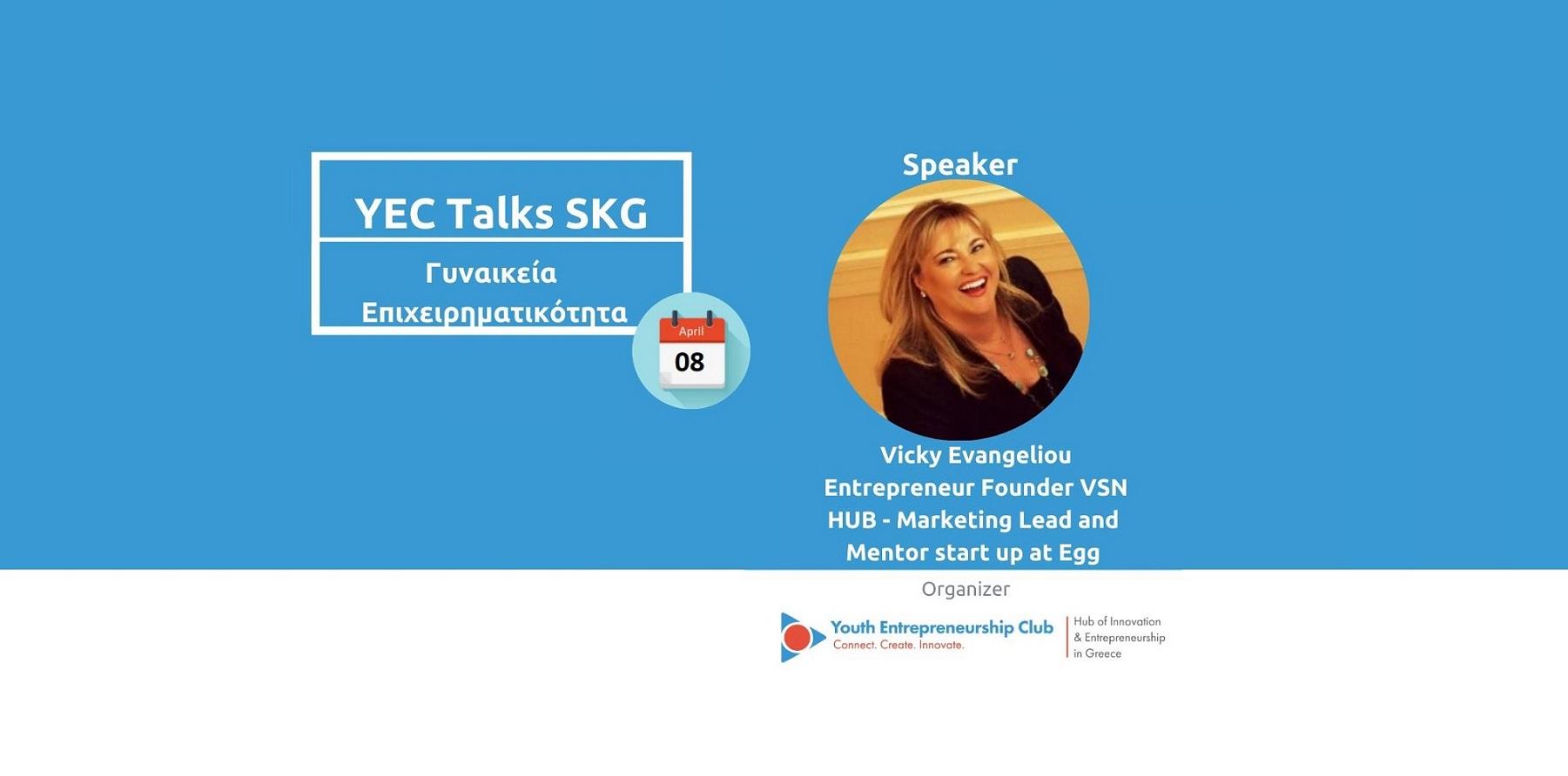Youth Entrepreneurship Club – Hub of Innovation & Entrepreneurship in Greece