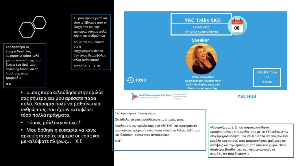 Vicky Evangeliou Youth Entrepreneurship Club Skg Comments