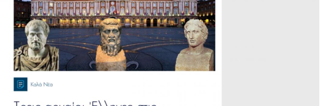 Τρεις αρχαίοι Έλληνες στις προσωπικότητες με την μεγαλύτερη επιρροή διεθνώς